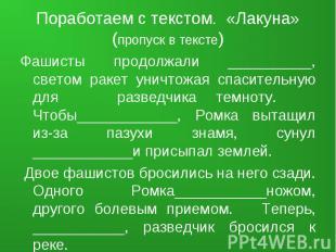Поработаем с текстом. «Лакуна» (пропуск в тексте) Фашисты продолжали __________,