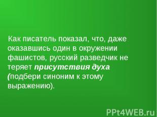 Как писатель показал, что, даже оказавшись один в окружении фашистов, русский ра