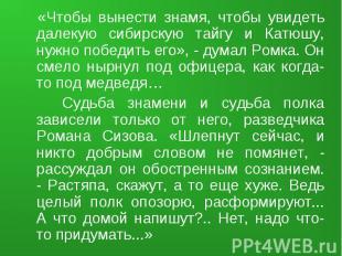 «Чтобы вынести знамя, чтобы увидеть далекую сибирскую тайгу и Катюшу, нужно побе