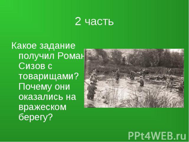 2 часть Какое задание получил Роман Сизов с товарищами? Почему они оказались на вражеском берегу?