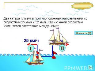 Два катера плывут в противоположных направлениях со скоростями 25 км/ч и 32 км/ч