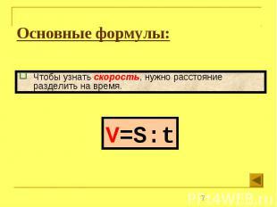 Основные формулы: Чтобы узнать скорость, нужно расстояние разделить на время.V=S