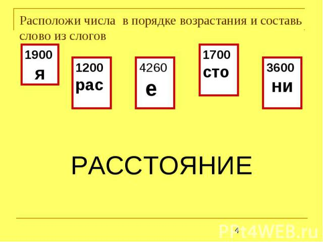 Расположи числа в порядке возрастания и составь слово из слогов РАССТОЯНИЕ