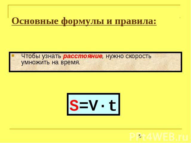 Основные формулы и правила: Чтобы узнать расстояние, нужно скорость умножить на время.S=V·t