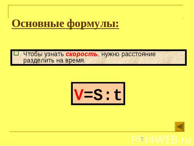Основные формулы: Чтобы узнать скорость, нужно расстояние разделить на время.V=S:t