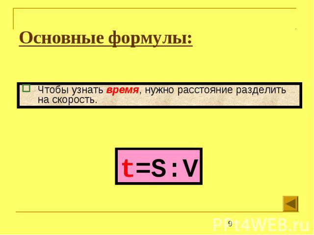 Основные формулы: Чтобы узнать время, нужно расстояние разделить на скорость.t=S:V