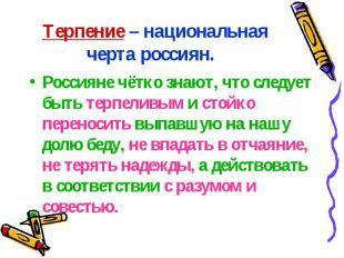 Терпение – национальная черта россиян. Россияне чётко знают, что следует быть те