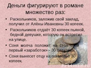 Деньги фигурируют в романе множество раз: Раскольников, заложив свой заклад, пол
