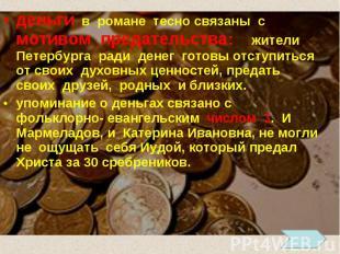 деньги в романе тесно связаны с мотивом предательства: жители Петербурга ради де