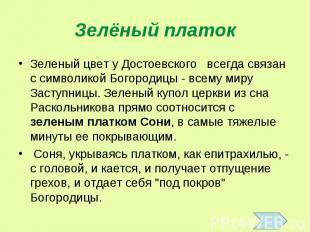 Зелёный платок Зеленый цвет у Достоевского всегда связан с символикой Богородицы