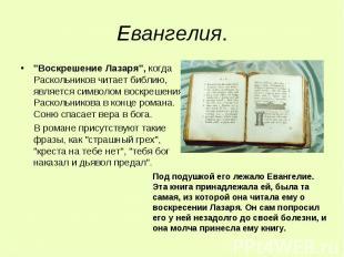 """Евангелия. """"Воскрешение Лазаря"""", когда Раскольников читает библию, является симв"""