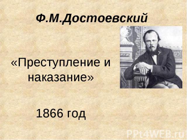 Ф.М.Достоевский «Преступление и наказание»1866 год