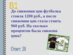 До снижения цен футболка стоила 1200 руб., а после снижения цен стала стоить 960
