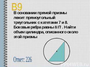 В9 В основании прямой призмы лежит прямоугольный треугольник с катетами 7 и 8. Б