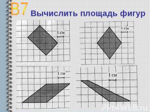 В7 Вычислить площадь фигур