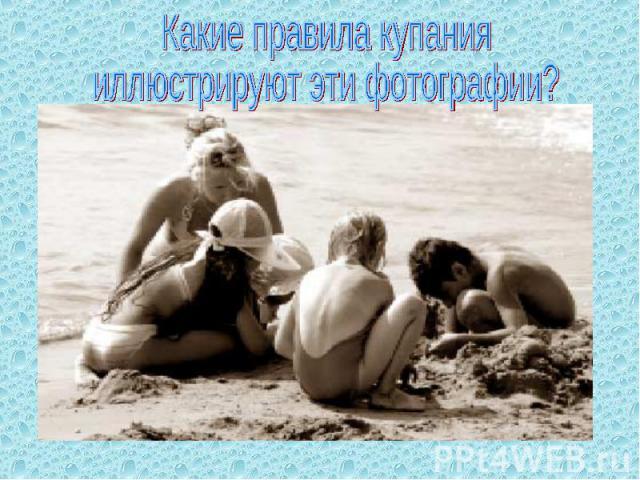Какие правила купанияиллюстрируют эти фотографии?