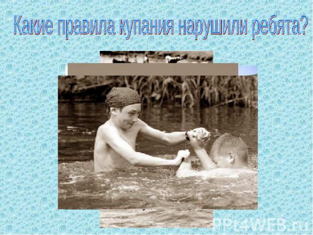 Какие правила купания нарушили ребята?