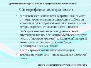 Дистанционный курс «Учителю о процессуальном мониторинге»Специфика жанра эссе: З