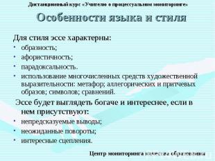 Дистанционный курс «Учителю о процессуальном мониторинге» Особенности языка и ст