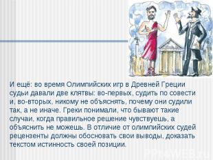 И ещё: во время Олимпийских игр в Древней Греции судьи давали две клятвы: во-пер
