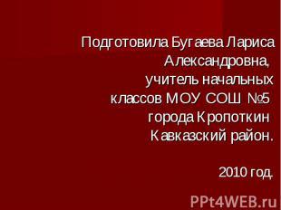 Подготовила Бугаева Лариса Александровна, учитель начальныхклассов МОУ СОШ №5 го