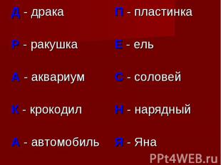 Д - дракаР - ракушкаА - аквариумК - крокодилА - автомобильП - пластинкаЕ - ельС