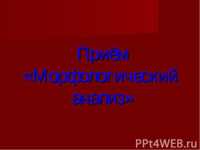 Приём«Морфологический анализ»