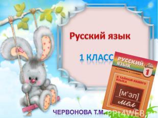 Русский язык 1 классЧервонова Т.М.