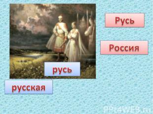 РусьРоссия
