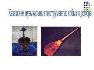 Казахские музыкальные инструменты: кобыз и домбра