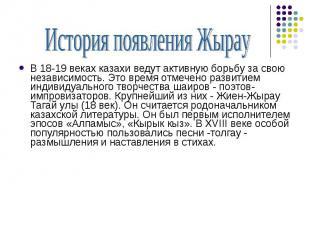 История появления ЖырауВ 18-19 веках казахи ведут активную борьбу за свою незави