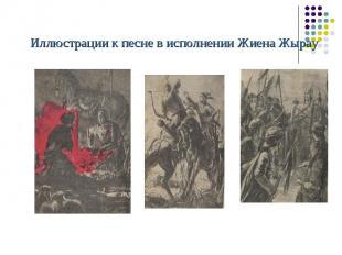 Иллюстрации к песне в исполнении Жиена Жырау