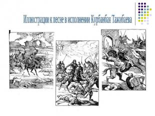 Иллюстрации к песне в исполнении Курбанбая Тажибаева