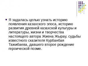 Я задалась целью узнать историю появления казахского эпоса, историю развития дре