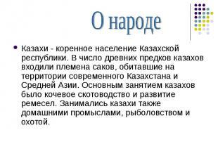 О народе Казахи - коренное население Казахской республики. В число древних предк