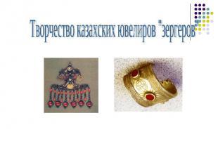 """Творчество казахских ювелиров """"зергеров"""""""