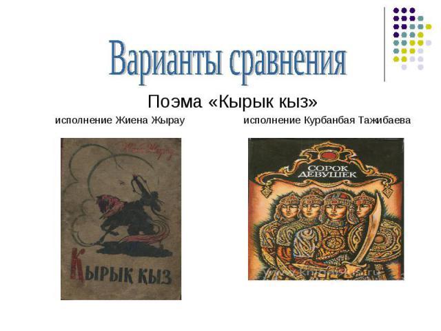 Варианты сравнения Поэма «Кырык кыз»исполнение Жиена Жырау исполнение Курбанбая Тажибаева