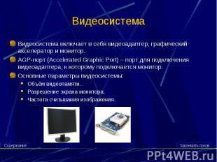 Видеосистема Видеосистема включает в себя видеоадаптер, графический акселератор