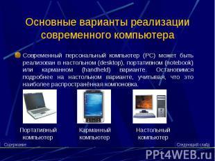 Основные варианты реализации современного компьютера Современный персональный ко