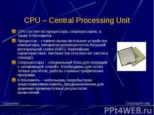 CPU – Central Processing Unit CPU состоит из процессора, сопроцессоров, а также