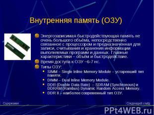 Внутренняя память (ОЗУ) Энергозависимая быстродействующая память не очень большо