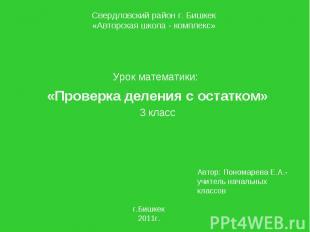 Свердловский район г. Бишкек«Авторская школа - комплекс» Урок математики: «Прове