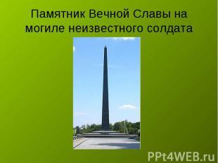 Памятник Вечной Славы на могиле неизвестного солдата