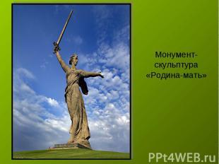Монумент-скульптура«Родина-мать»