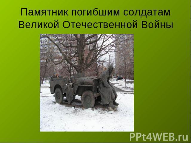 Памятник погибшим солдатам Великой Отечественной Войны