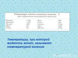Температуру, при которой жидкость кипит, называют температурой кипения.