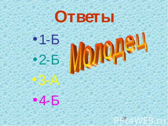 Ответы 1-Б2-Б3-А4-БМолодец