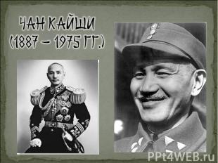 Чан Кайши(1887 – 1975 гг.)