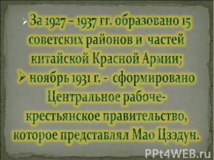 За 1927 – 1937 гг. образовано 15 советских районов и частей китайской Красной Ар
