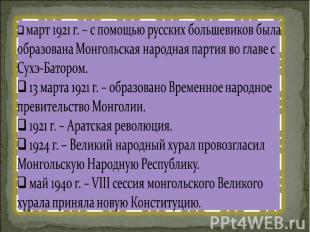 март 1921 г. – с помощью русских большевиков была образована Монгольская народна